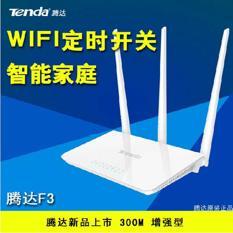 无线路由器 wifi放大