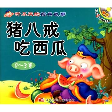 皇冠4折起 小白兔和小灰兔 一年级 小学语文漫画读本 张..