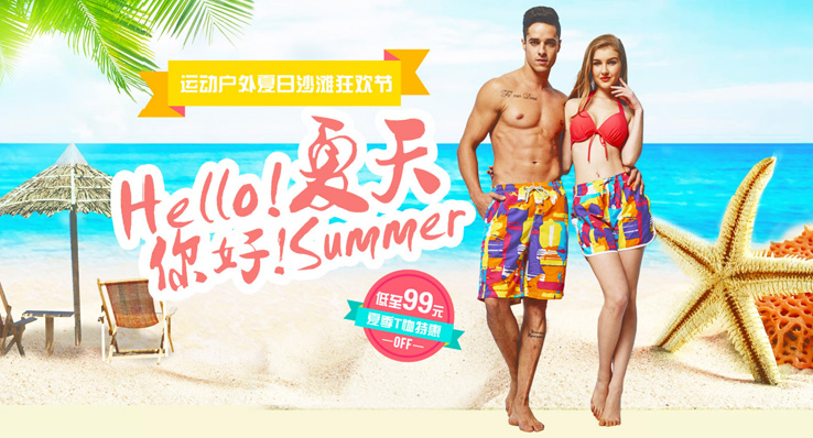 夏日沙滩节